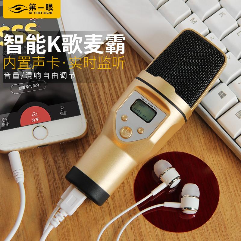 第一眼 M5.全民K歌麦克风手机电脑台式主播唱歌神器直播声卡话筒