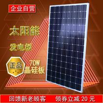 18V太陽能發電板電池面5V戶外光伏供電系統12V控制器充電家用全套
