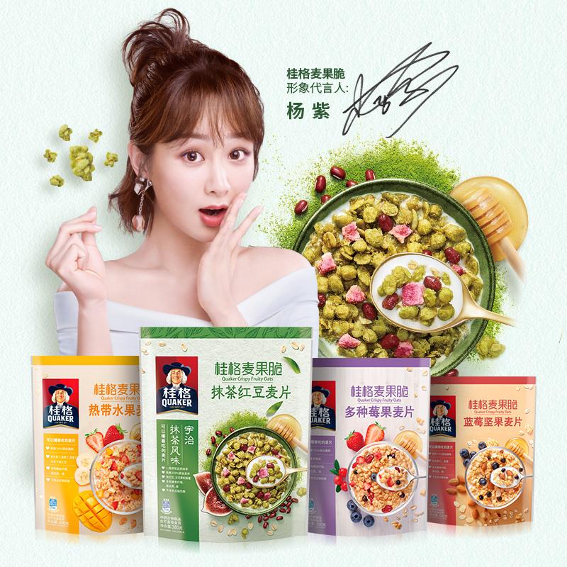 桂格即食水果麦片谷物冲饮麦果脆2袋杨紫同款代餐营养燕麦零食