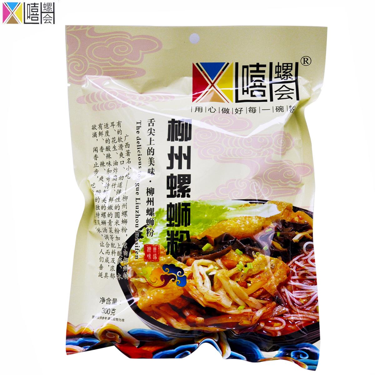 嘻螺会广西螺蛳粉300g柳州特产美食正宗螺丝粉方便面米线螺狮粉