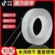 纳米双面胶无痕透明魔力万能防滑ji12用强力ua固定贴片胶带