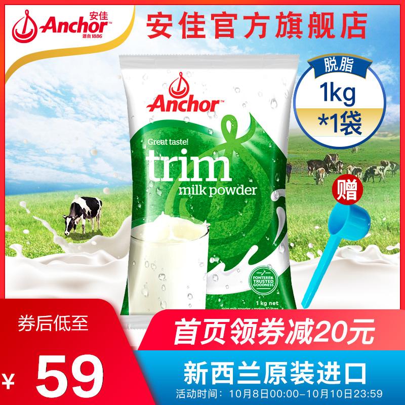 新西兰进口安佳脱脂奶粉女成年人学生早餐冲饮袋装成人牛奶粉1kg