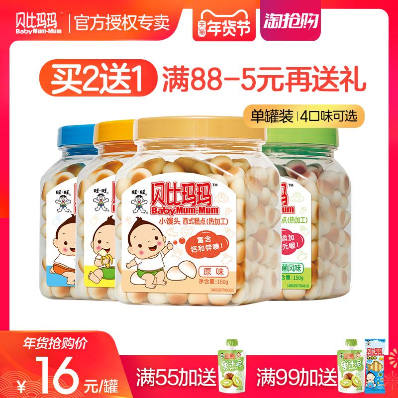 旺旺 贝比玛玛小馒头 饼干 儿童零食营养原味罐装 非宝宝婴儿辅食