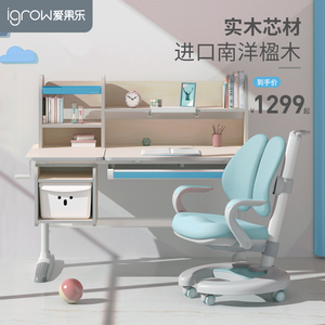 Aiguo children's study table multifunctional learning writing table and chair set primary school students can lift home simple desk