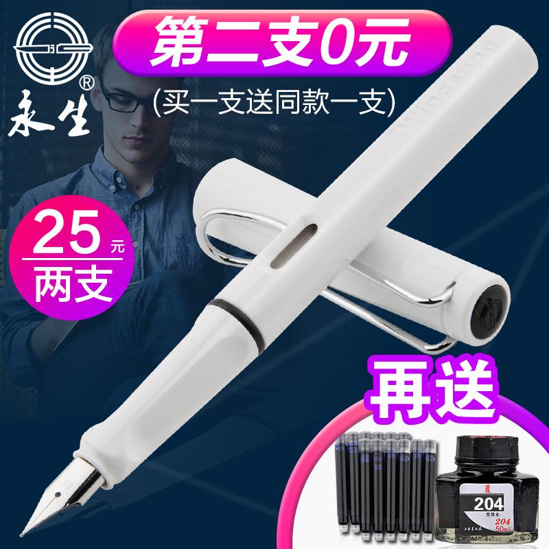 永生 9138学生用钢笔*2支 送12支墨囊+英雄墨水一瓶