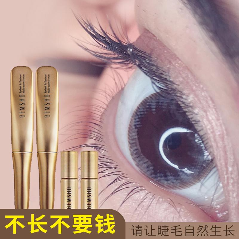 美国gemsho睫美秀眼睫毛增长液女官方正品浓密孕妇可用自然生长液