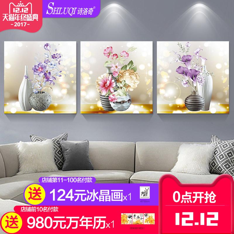 客厅现代简约沙发背景墙装饰画水晶壁画三联无框画欧式清新挂画花