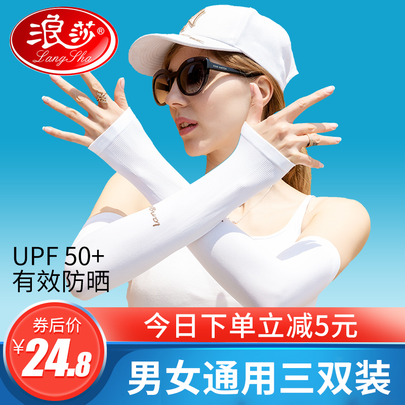 点击查看商品:浪莎冰袖女防晒手袖护臂冰丝袖套夏天薄款防紫外线开车骑行手套男