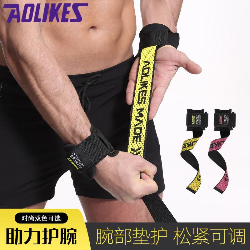 助力带护腕防滑握力单杠健身男举重硬拉引体向上卧推力量训练带