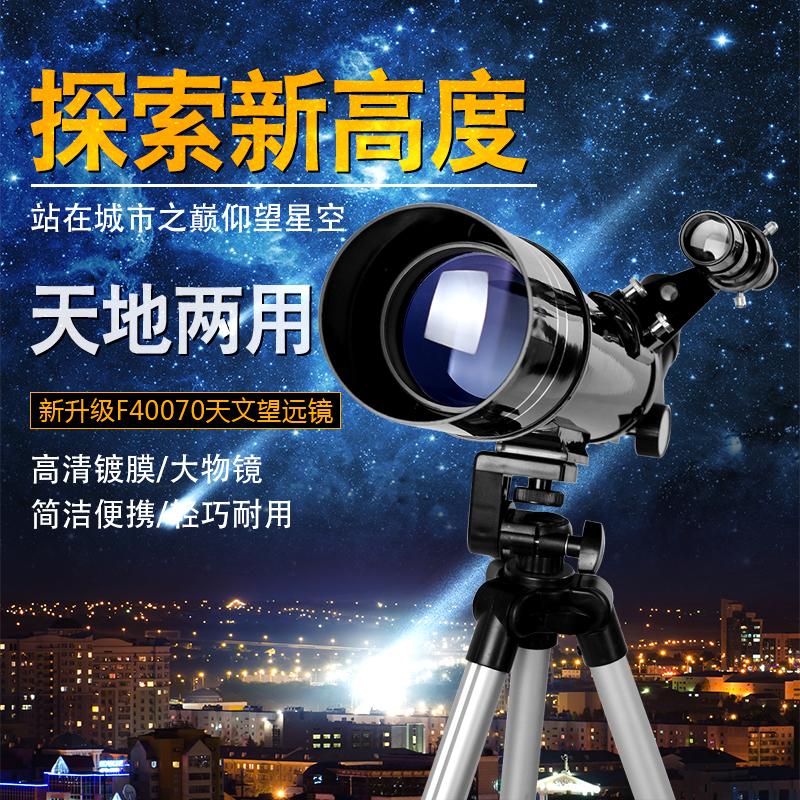 大口径70400折射天文望远镜两用高清高倍观景赏月手机单反正像