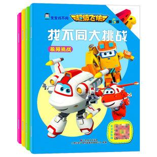 【正版】超级飞侠第5季 找不同大挑战 宝宝找不同4册套装 3-6岁儿童左右脑大脑开发益智书亲子幼儿游戏智力开发书3D动画AR版