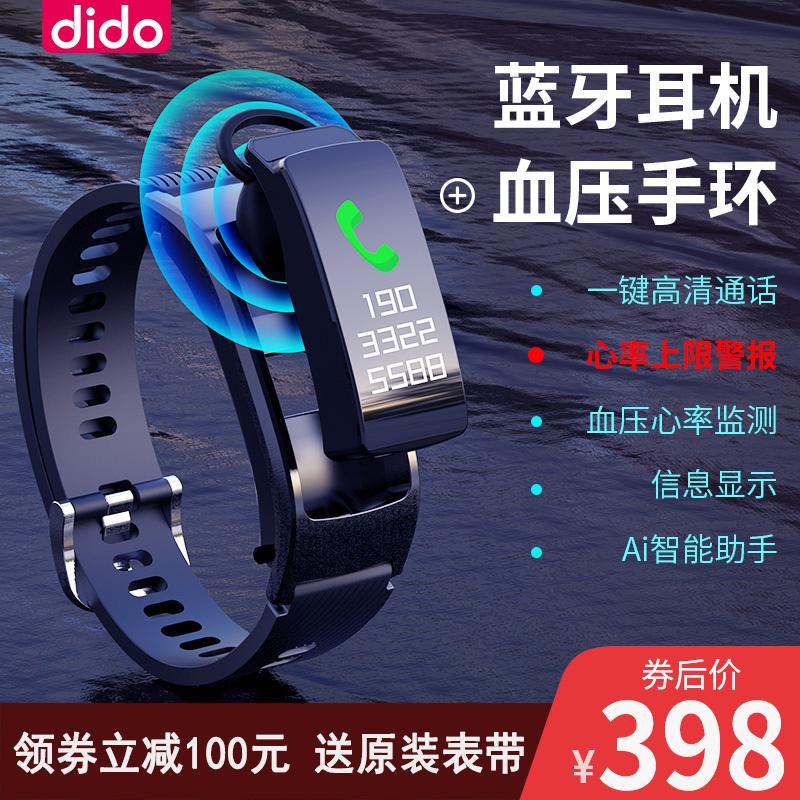 dido智能手环蓝牙耳机二合一分离式微信可通话监测心率血压男多功能电话女运动手表适用vivo苹果华为oppo手机