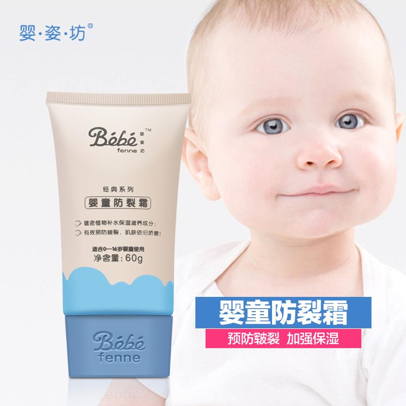 婴姿坊 婴童婴幼儿儿童防裂霜60g宝宝保湿面霜滋润润肤防冻防裂