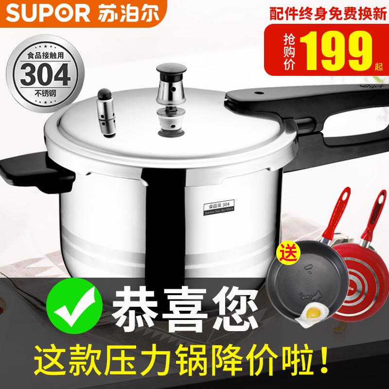 苏泊尔304不锈钢高压锅家用燃气电磁炉通用压力锅1-2-3-4-5-6人