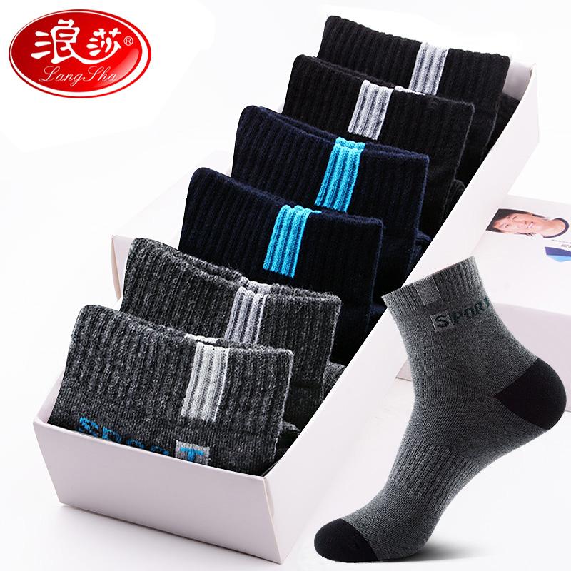 浪莎男袜子秋冬款中筒防臭吸汗袜子男士纯棉运动棉袜冬季加厚长袜