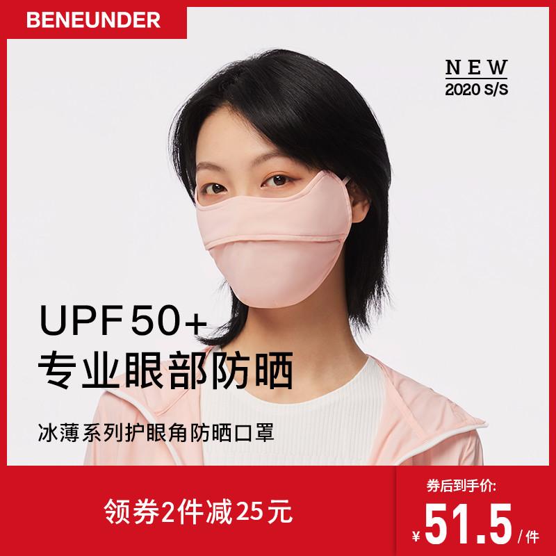 点击查看商品:BENEUNDER护眼角防晒口罩女夏可清洗易呼吸防紫外线透气遮阳面罩