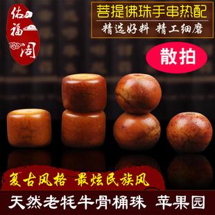 西藏老料牦牛骨桶珠苹果园散珠 藏式牦牛骨佛珠手串配饰diy配件图片