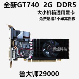 全新戴尔联想GT740 2G显卡半高刀卡HP小机箱显卡DDR5电脑双屏显卡