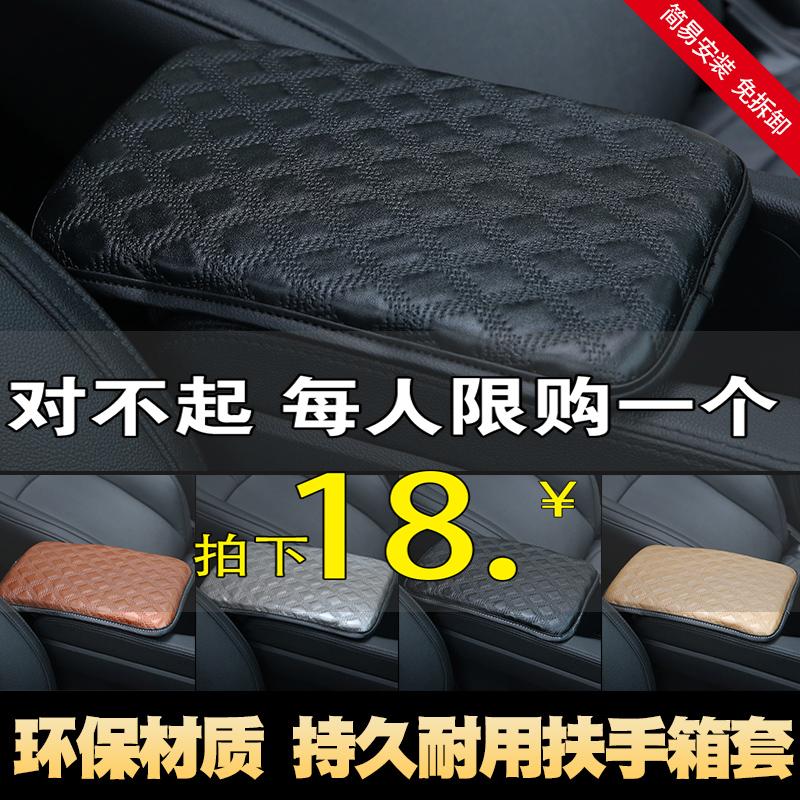 汽车通用扶手箱套增高垫 扶手箱垫 扶手垫 胳膊垫 中央护手垫手扶