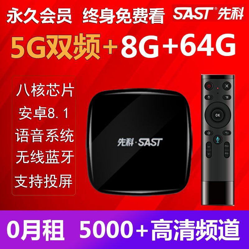 SAST/先科 X9网络电视机顶盒子4K高清全网通无线家用安卓电视64G满150元减10元