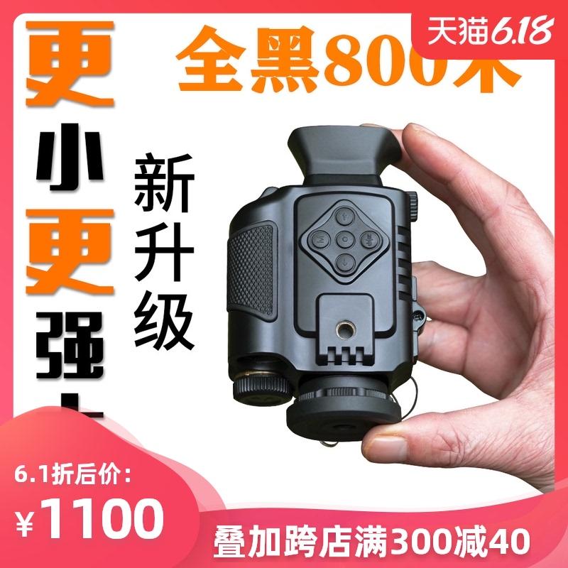 迷你型高清数码红外夜视仪高倍高清全黑望远镜头戴式军迷便携小巧