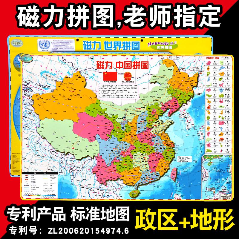 中国地图拼图大号中学生世界地理磁性政区地形正品儿童益智力玩具