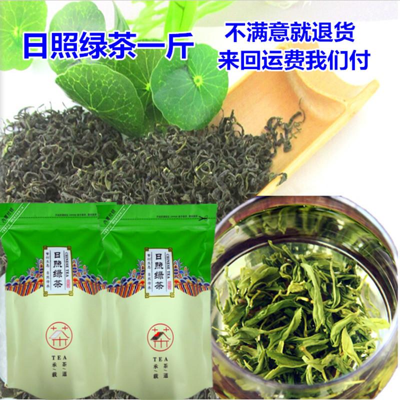 绿茶 日照绿茶春茶 新茶 炒青茶 散装 茶叶 板栗香 500克包邮