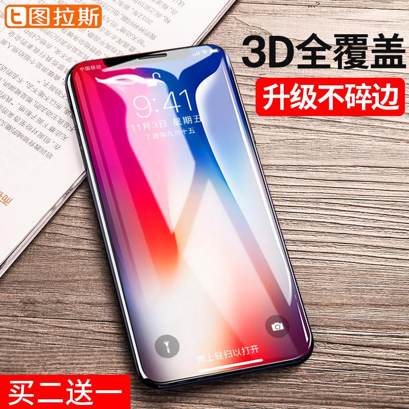 图拉斯苹果X钢化膜iPhoneX手机保护膜全屏覆盖防摔 X贴膜水凝软边