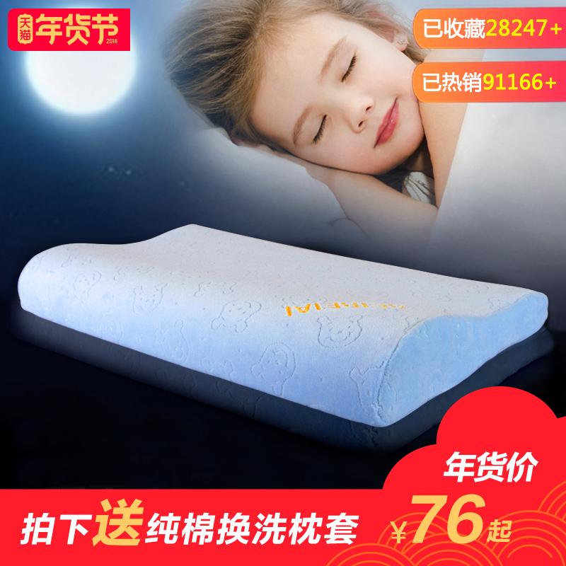 儿童枕头1-3-6-16岁幼儿园小学生小孩记忆枕宝宝枕头纯棉四季通用
