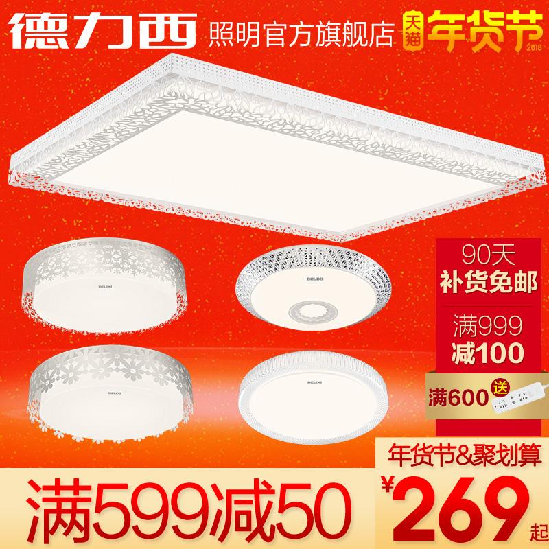 德力西照明 LED吸顶灯方形卧室灯现代简约灯具长方形客厅灯套餐