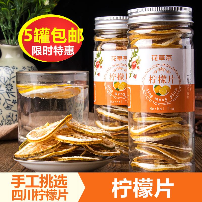 5罐包邮四川柠檬干柠檬片泡茶非蜂蜜冻干柠檬茶店有玫瑰花草茶叶