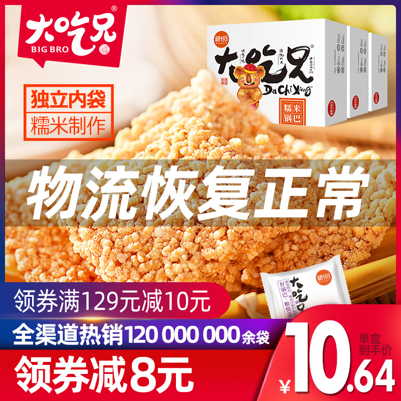 大吃兄手工糯米锅巴1200g粮悦网红小吃休闲零食品麻辣脆安徽特产