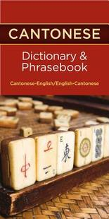 【预售】Cantonese Dictionary & Phrasebook