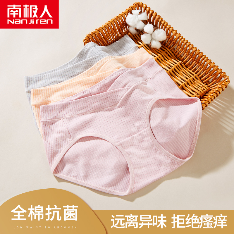 南极人孕妇内裤低腰纯棉裆女怀孕期抗菌大码透气[商城]