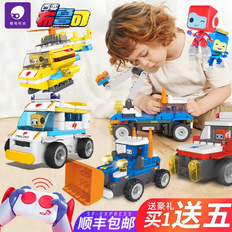 百变布鲁可拼装积木变形布鲁克小队儿童大颗粒玩具益智遥控消防车