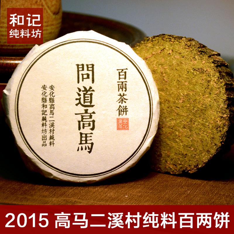 特级安化黑茶高马村纯料百两茶饼2015正宗湖南十百千两花卷茶珍品