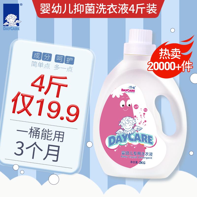 得琪婴儿洗衣液宝宝专用婴幼儿儿童宝宝新生儿抑菌洗衣液桶装4斤