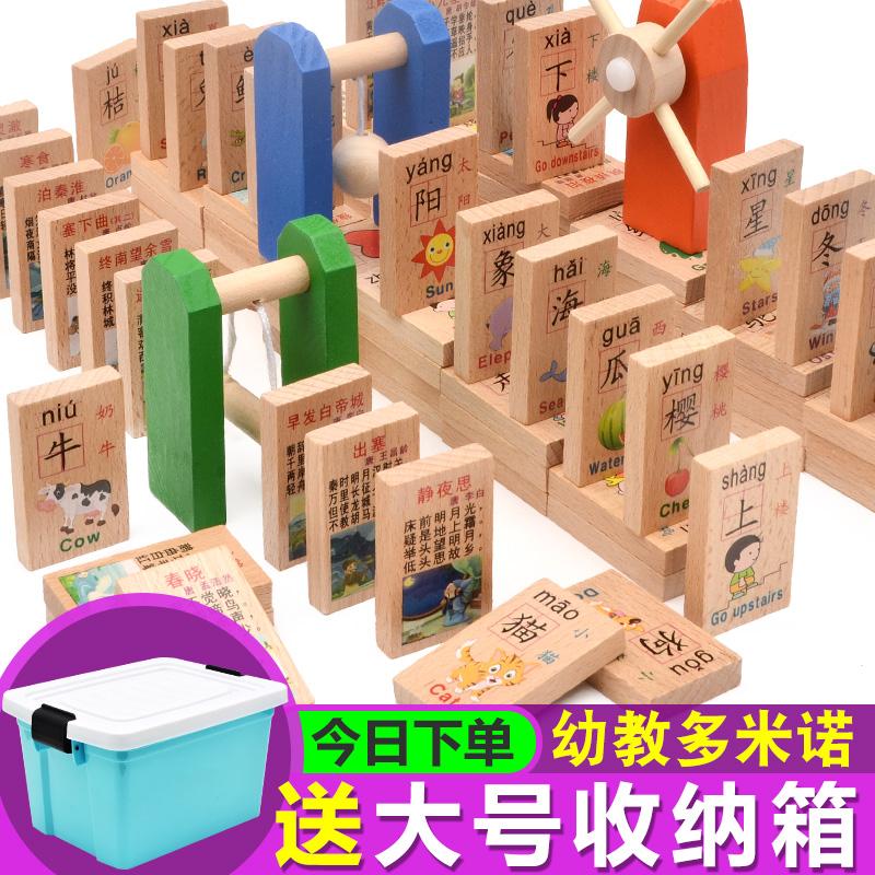 儿童认汉字100片机关多米诺骨牌智力小学生益智玩具数字拼音积木