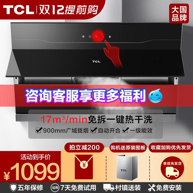 TCL厨房家用油烟机大吸力电器侧抽吸油排烟机自动清洗式油畑机