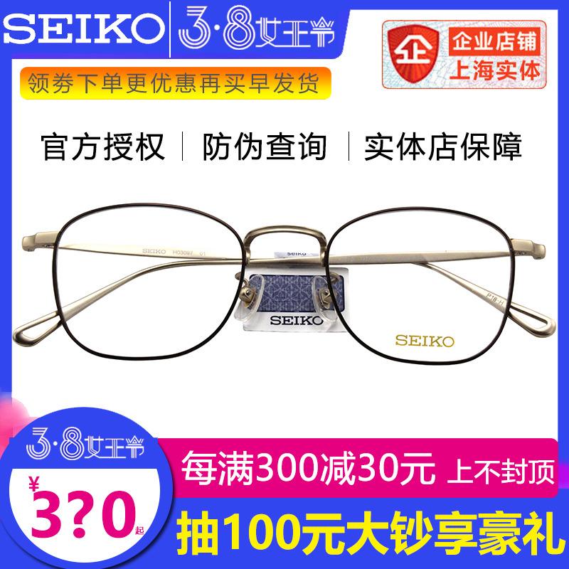 精工眼镜架全框纯钛近视镜框男款眼镜商务眼镜框配镜成品HO3097