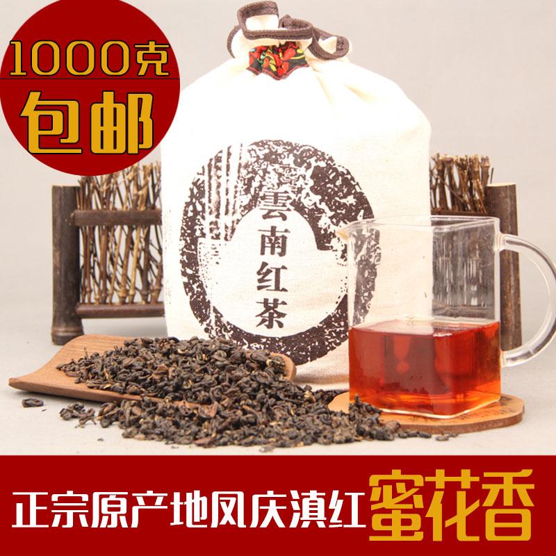包邮云南滇红茶叶 红碧螺 17年新茶功夫红茶 特级红螺散装1000克