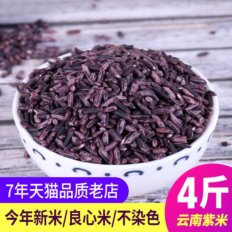 4斤紫米 阿表哥墨江紫糯米大米黑米血糯米散装新米云南特产紫米露