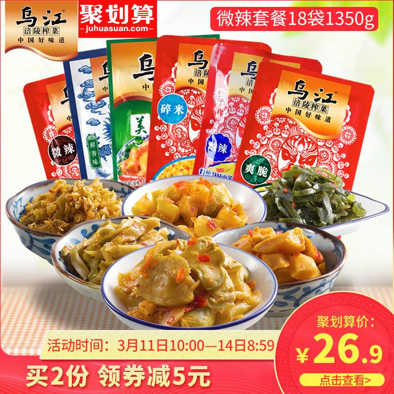 榨菜乌江涪陵榨菜微辣套餐18袋共1350g下饭菜咸菜海带丝美味萝卜