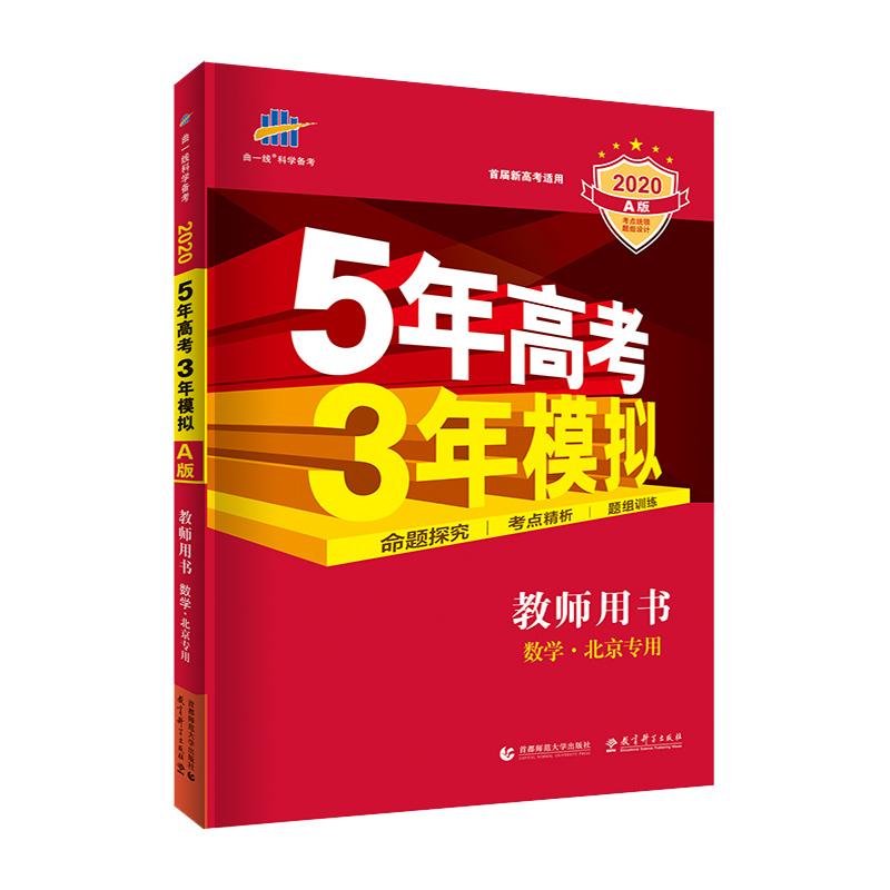 曲一线2020版53A高中数学北京专用教师用书五年高考三年模拟5年高考3年模拟高考总复习考编备考资料刷题教辅导书真题基础检测试卷