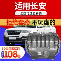 长安cs75发动机下护板逸动DT cs55原厂cs15专用cs35底盘护板改装