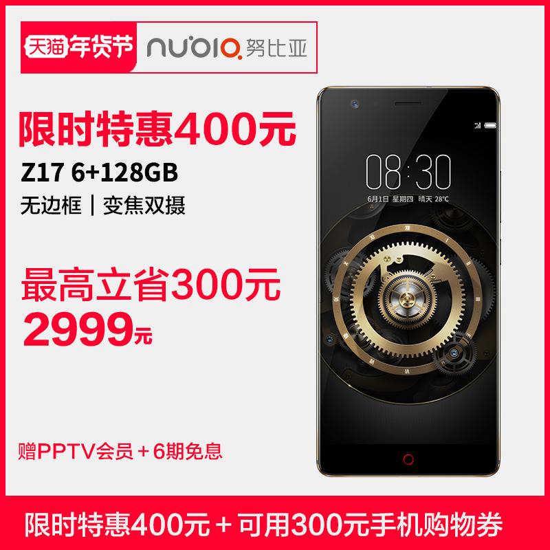 【特惠400】nubia/努比亚 Z17黑金无边框骁龙835双摄6+128GB手机