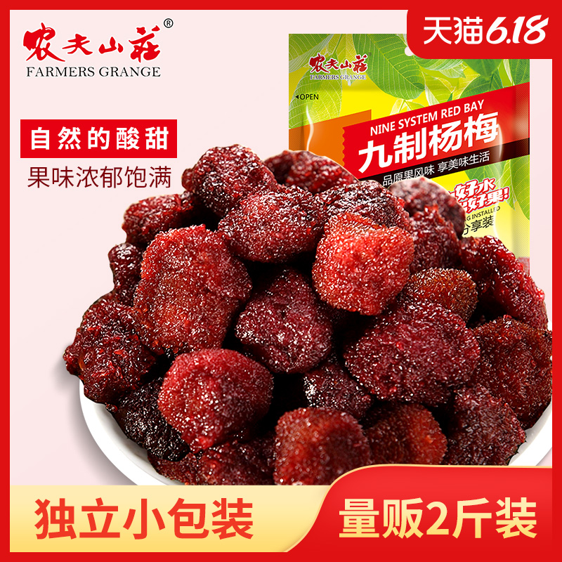 农夫山庄九制杨梅干500g果干果脯杨梅新鲜酸的小零食散装蜜饯梅子