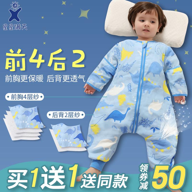 婴儿睡袋夏季薄款春秋冬款纱布分腿宝宝幼儿童防踢被神器四季通用优惠券