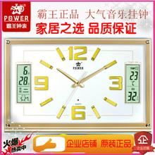 霸王家用日历挂钟长方形挂表客厅fo12代夜光ot静音石英钟表