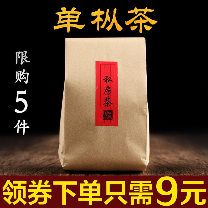 【领券下单9元】潮州凤凰山单从特级单枞胜鸭屎香蜜兰香单枞茶叶